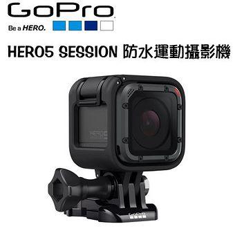 GOPRO HERO5 SESSION WIFI 防水運動攝影機 (公司貨)