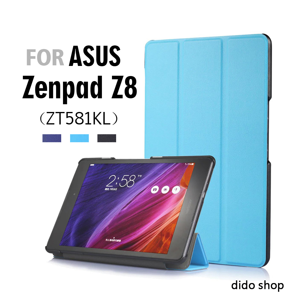 【dido shop】華碩 Zenpad Z8/ZenPad 3 8.0 (ZT581KL/Z581KL)  三折平板皮套 平板保護套(NA165)