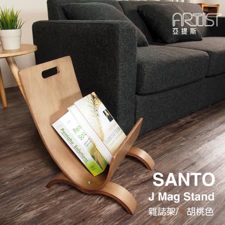 【亞提斯居家生活館】SANTO桑托J型雜誌架-胡桃木色 簡約時尚/日式木作