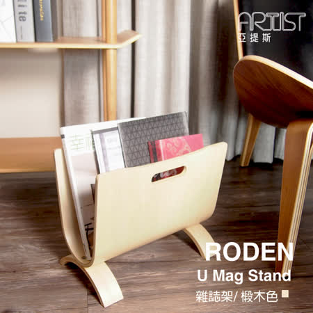 【亞提斯居家生活館】RODEN羅登U型雜誌架-椴木本色色 簡約時尚/日式木作