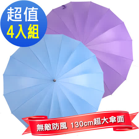 【2mm】日本樂天第一名正16骨無敵傘(超值四入組)