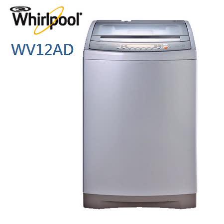 促銷★Whirlpool 惠而浦 創.易生活直立系列 12公斤洗衣容量(WV12AD) +基本安裝