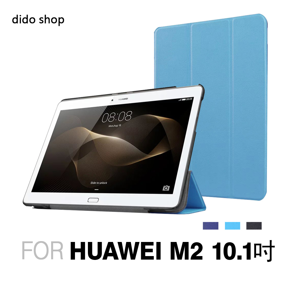 【dido shop】華為 MediaPad M2 10.1 卡斯特紋三折平板皮套 平板保護套 (PA155)