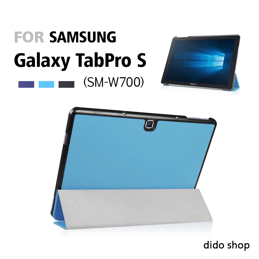 【dido shop】三星 TabPro S (SM-W700) 12吋 卡斯特紋平板皮套 平板保護套(PA156)