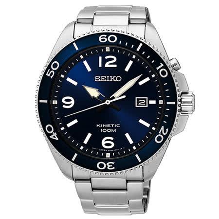【SEIKO 精工】KINETIC 藍水鬼大三針時尚電能腕錶(44mm/5M82-0AY0B)