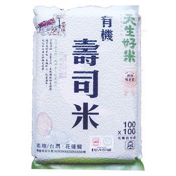 天生好米有機壽司米1.5kg
