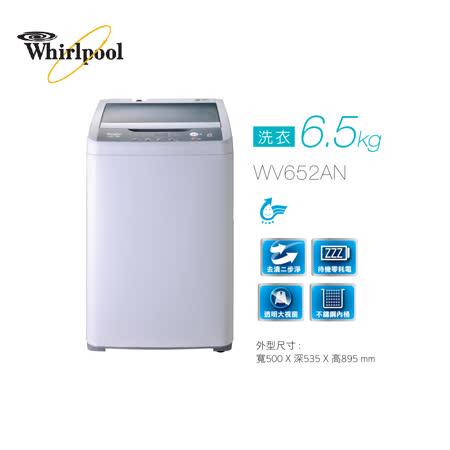 Whirlpool 惠而浦 創.易生活直立系列 6.5公斤洗衣容量(WV652AN ) 送基本安裝