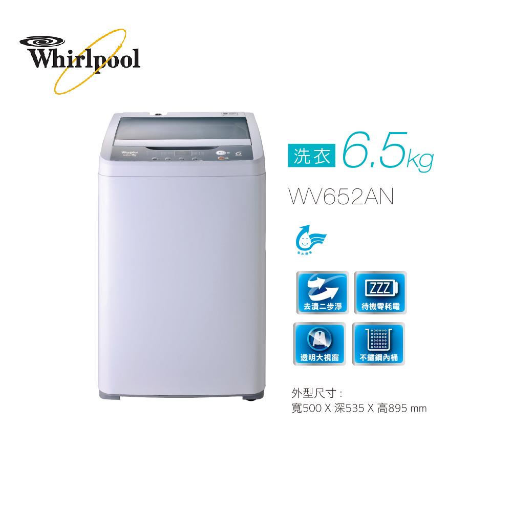 Whirlpool 惠而浦 創.易 直立系列 6.5公斤洗衣容量^(WV652AN ^)