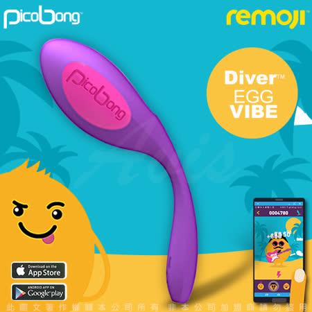 典PicoBong REMOJI系列 APP智能互動 DIVER 潛水蛋 6段變頻 迷你跳蛋