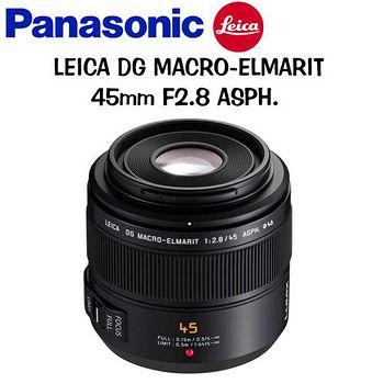 PANASONIC LEICA DG MACRO-ELMARIT 45mm F2.8 ASPH. MEGA O.I.S (公司貨)-送UV鏡+吹球+拭鏡筆+拭鏡紙+拭鏡布+清潔液