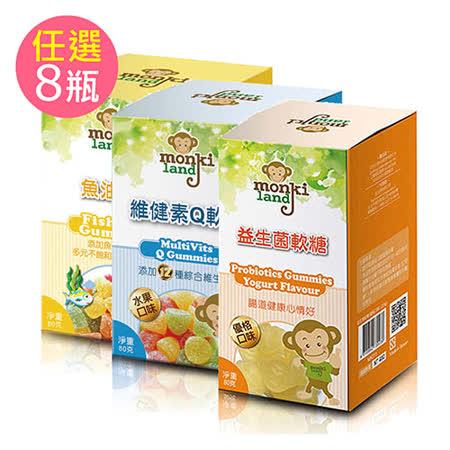 monkiland魚油軟糖/維健素Q軟糖/益生菌軟糖優格口味(任選8瓶)