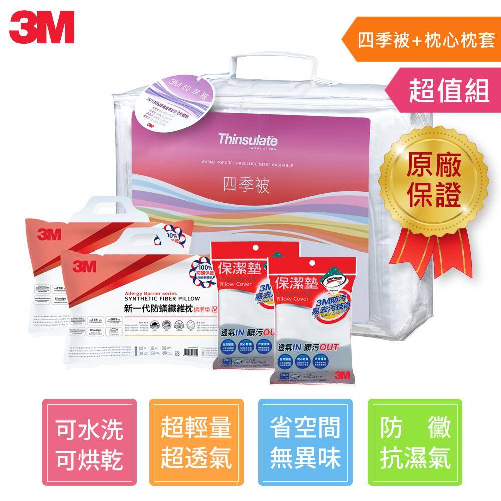3M 新絲舒眠~雙人四季被^(6x7^) 買一送四 加碼送3M防瞞枕心^~2 保潔墊枕套^