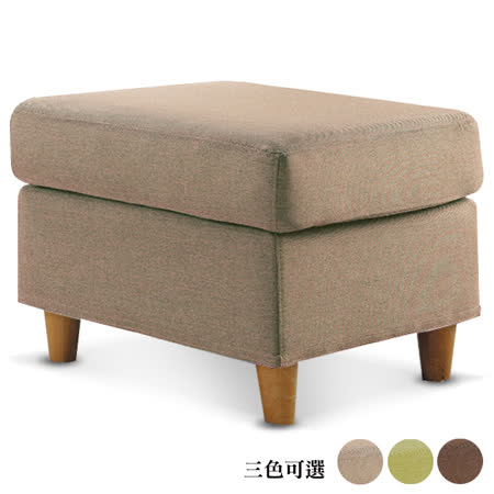 MY傢俬 美式都會休閒布面沙發凳(三色可選)