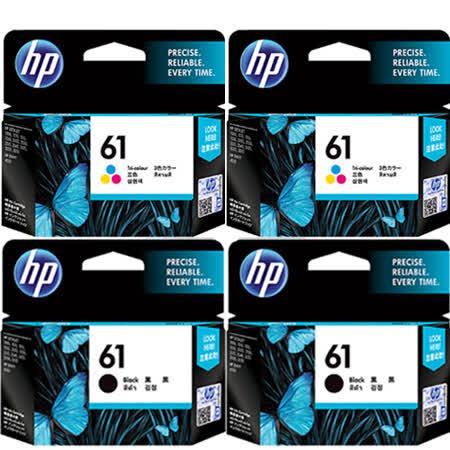 【HP】CH561WA + CH562WA/NO.61   原廠墨水匣 超值組合 (二黑 +二彩)