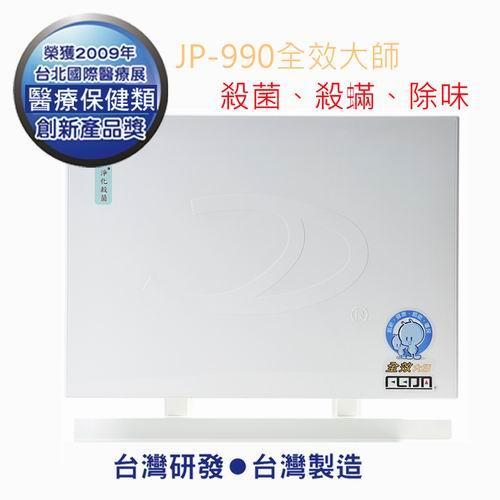 久道 J~Power 990全效型 空氣清淨機^~ 18坪 ^(JP~990^)