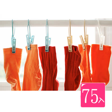 【速潔家】曬衣竿可用掛環式晾衣夾曬衣夾五包(75入)