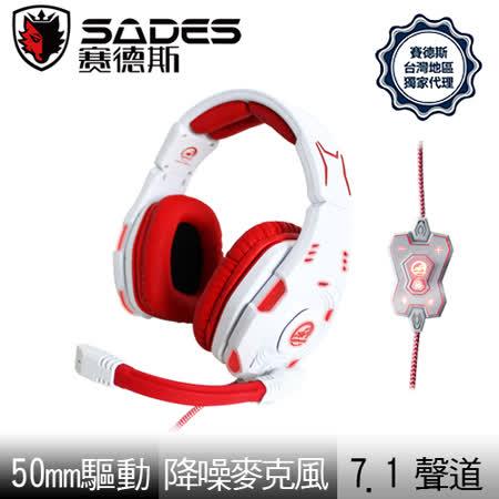 SADES 賽德斯 HKE 龍騎士 USB7.1 限量版電競耳麥