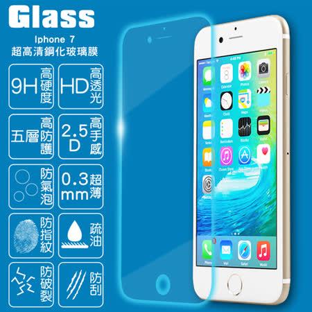 【GLASS】9H鋼化玻璃保護貼(適用I Phone7)