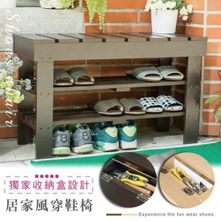 【多彩生活】收納盒設計款 居家風穿鞋椅 鞋櫃 玄關鞋椅 收納椅 室內拖鞋架