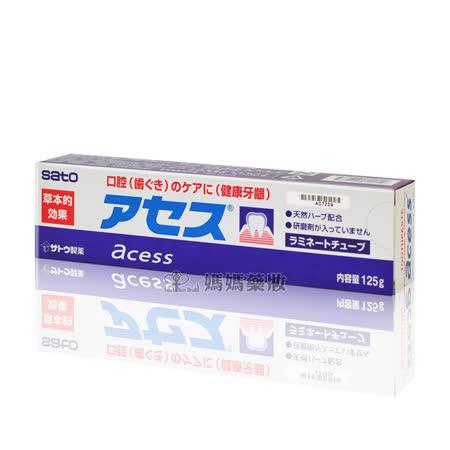 【SATO】佐藤雅雪舒草本牙膏125gX3支 牙齦護理 Acess(原味)