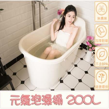【百貨通】元氣泡澡桶-220L