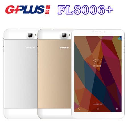 GPLUS FL8006+ 升級版---四核心8吋4G LTE雙卡智慧平板手機(2G/16G版)※內附側掀皮套+保貼※