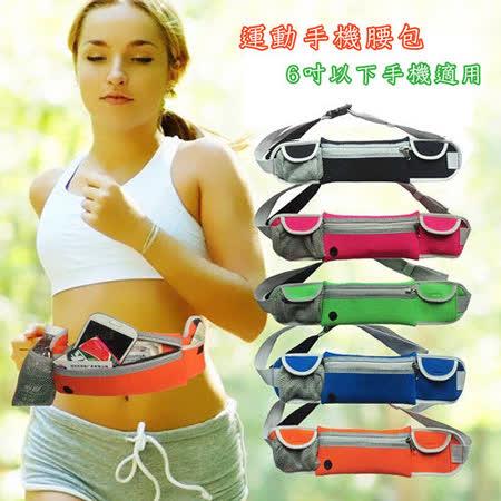 多功能戶外跑步運動手機腰包(6吋以下適用)