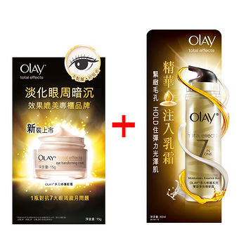 歐蕾OLAY多元修護眼霜+雙旋多效精華霜