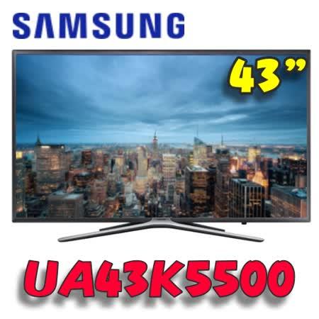 ★結帳再折扣★SAMSUNG三星43吋FHD 4K 平面液晶電視UA43K5500AWXZW/UA43K5500