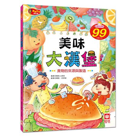 【幼福】美味大漢堡《食物的來源與製造》