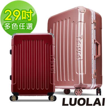 【LUOLAI】急速風暴 29吋碳纖維紋PC鋁框鏡面行李箱(多色任選)