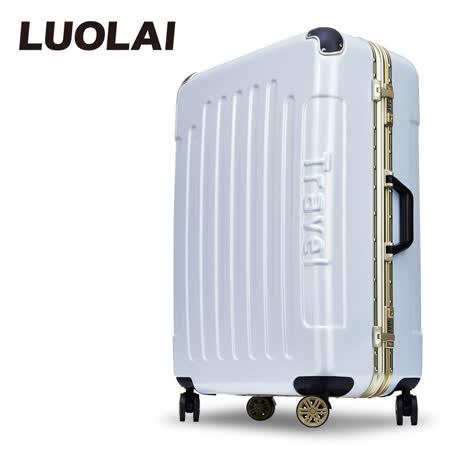 【LUOLAI】急速風暴 29吋碳纖維紋PC鋁框鏡面行李箱(白色)