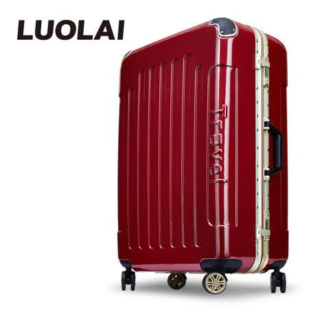 【LUOLAI】急速風暴 29吋碳纖維紋PC鋁框鏡面行李箱(紅色)