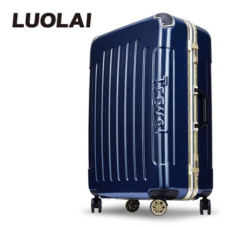 【LUOLAI】急速風暴 29吋碳纖維紋PC鋁框鏡面行李箱(藍色)