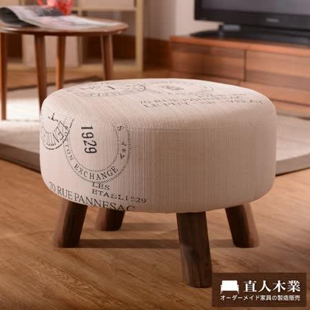【日本直人木業】簡約實木多功能大圓椅凳