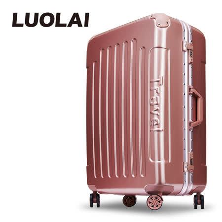 【LUOLAI】急速風暴 26吋PC鋁框鏡面行李箱(玫瑰金)