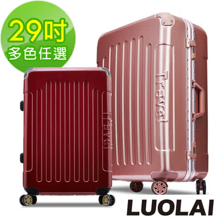 【LUOLAI-夜殺】急速風暴 29吋碳纖維紋PC鋁框鏡面行李箱(多色任選)