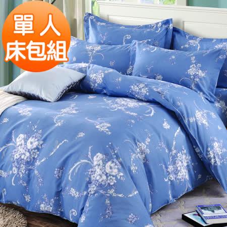J-bedtime【純淨戀典】柔絲絨單人二件式床包+枕套組