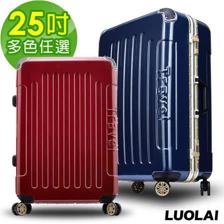 【LUOLAI-夜殺】急速風暴 26吋碳纖維紋PC鋁框鏡面行李箱(多色任選)