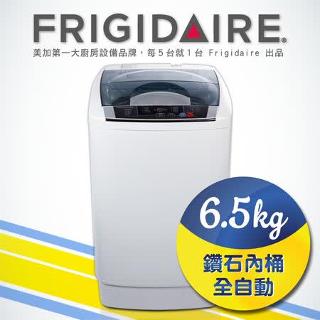 「享購物金再折抵」美國富及第Frigidaire 6.5kg洗衣機 全自動微電腦感知(福利品)