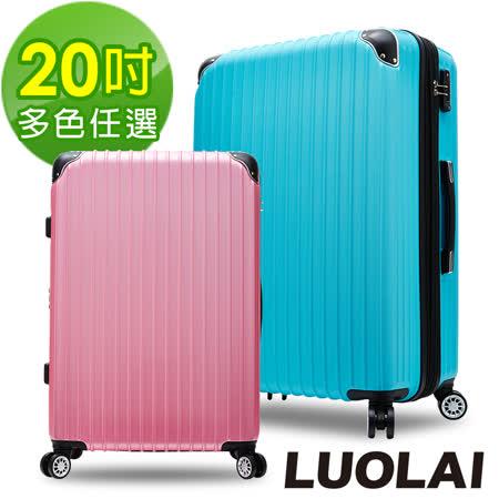 【LUOLAI-夜殺】繽紛花語 20吋ABS防刮鑽石紋可加大行李箱(多色任選)