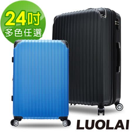 【LUOLAI-夜殺】繽紛花語 24吋ABS防刮鑽石紋可加大行李箱(多色任選)
