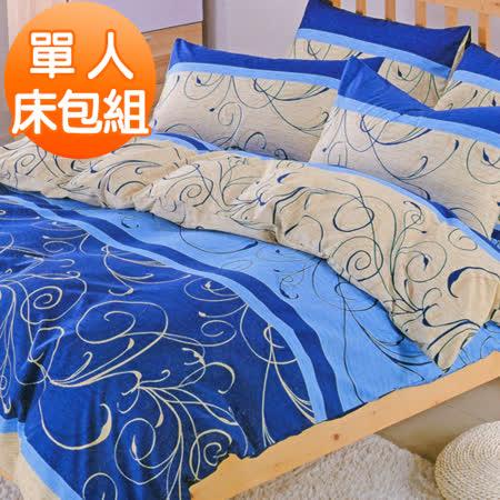 J-bedtime【藍調】柔絲絨單人二件式床包+枕套組