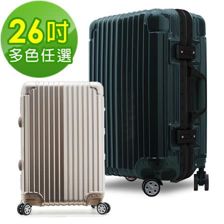 【Bogazy-夜殺】獵焰風暴 26吋鋁框PC鏡面行李箱(多色任選)