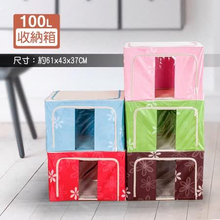 【旺寶】100L大容量防潑水牛津布雙門雙視窗衣物鐵架收納箱(超值9入組)