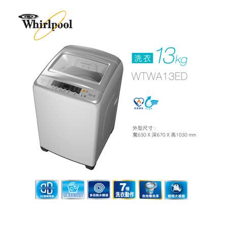 Whirlpool 惠而浦 創.易生活直立系列 變頻洗衣機 13公斤洗衣容量(WTWA13ED ) 送基本安裝