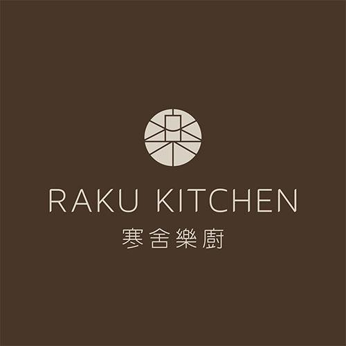 ~寒舍樂廚RAKU KITCHEN~平日自助午晚餐四人券^( 期限10月31日^)