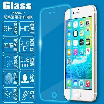 【GLASS】 9H鋼化玻璃保護貼(適用 I Phone7) .
