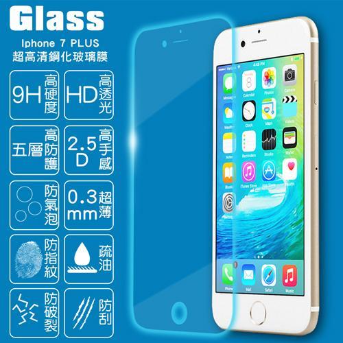 ~GLASS~ 9H鋼化玻璃保護貼^( I Phone7 Plus^) ..