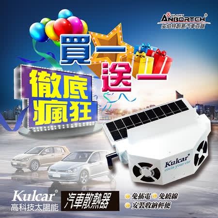 【買一送一】安伯特Kulcar太陽能汽車散熱器 窗掛式/免插電/免安裝/降油耗/節能環保